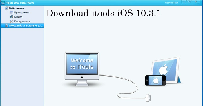 iTools Download for the Latest iOS Devices - iTools iOS 11